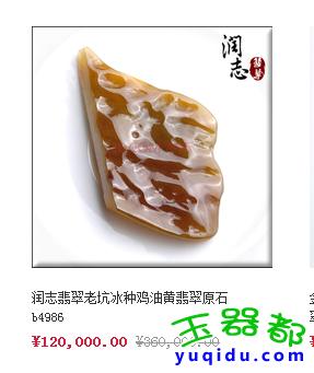 什么是冰种翡翠-鉴别技巧-冰种与糯冰种的区别-翡翠原石图片价格