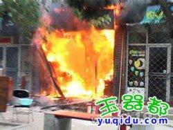 玉器店着火 损失价值数百万元